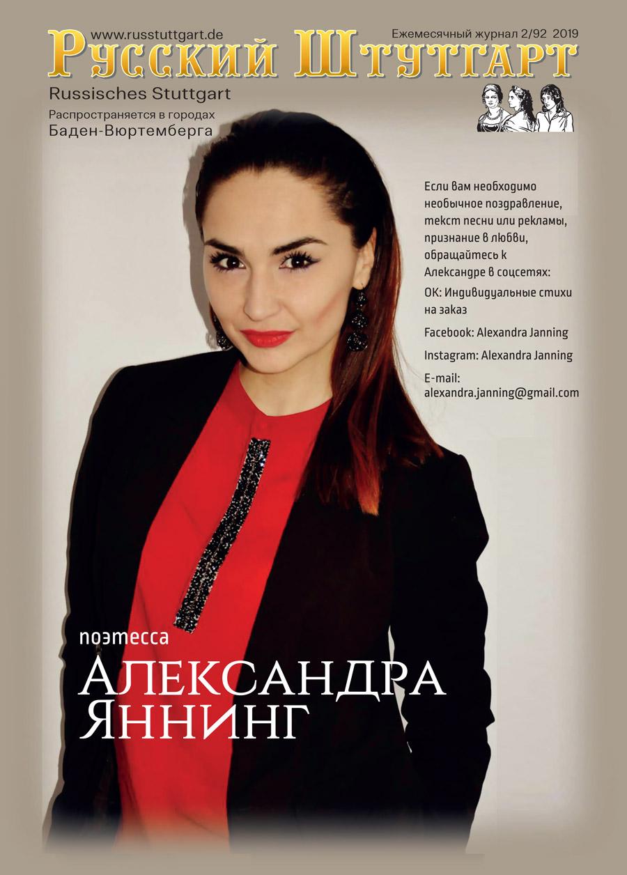 Русский Штутгарт №92 2019